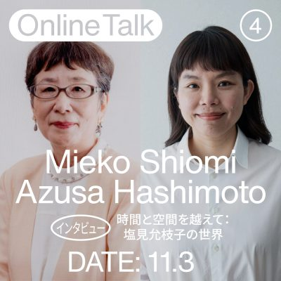 Beyond Time and Space—Inside the World of Mieko Shiomi